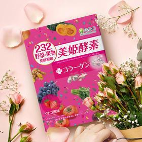 【排毒塑型 美颜光泽】日本ISDG新款美妃酵素粉末 15包/盒
