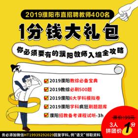 2019濮阳招教备考1分钱大礼包