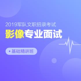 2019年军队文职招录专业面试基础精讲班【影像】,轻松备考,事业在握!