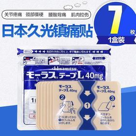 【贴一贴告别酸痛】日本久光贴膏(7枚装)肩痛、腰间盘突出、关节不舒适、腰痛颈椎痛、腿痛 止痛贴膏