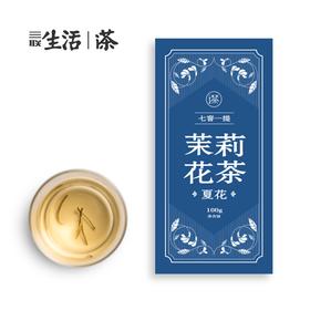 福建政和 · 七窨一提· 茉莉花茶 100g 特级 (年份2018)