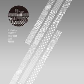 和纸胶带-盐系深白色 PET透明白墨手帐基础素材整卷10mm