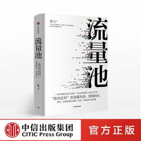 流量池 急功近利 的流量布局、营销转化 杨飞 著 中信出版社图书 正版书籍