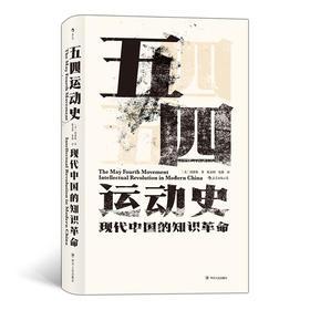 五四运动史 现代中国的知识革命(史家巨擘弃政从学的心血之作     海外汉学界权威的五四研究)