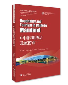 预售  中国内地酒店及旅游业   邱汉琴、任连萍 著    预计8月10日发货