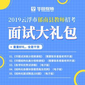【1元抢购】2019年郁南教师招聘面试大礼包(电子资料)