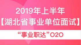 """2019年上半年湖北省事业单位面试""""事业职达""""O2O"""