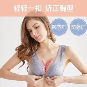 轻轻一扣,矫正胸型【3D立挺矫正文胸】矫正外扩、下垂和副乳问题 零束缚 蕾丝防滑肩带 透气排汗