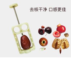 去枣核神器家用多功能去核器龙眼取心器樱桃车厘子红枣山楂去核器厨房配件
