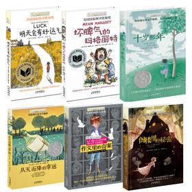 全6册 长青藤国际大奖小说书系