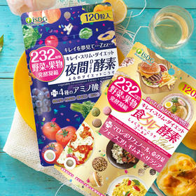 【塑形纤体 燃烧脂肪】日本ISDG 黄金酵素夜间酵素套餐 120粒/袋*2