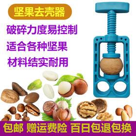 核桃夹子家用剥核桃工具坚果去壳器榛子松子钳子多功能坚果破壳器厨房配件