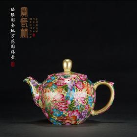 宝瓷林 珐琅彩金地万花圆珠壶