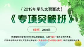 【音乐】2019年军队文职面试《专项突破班》