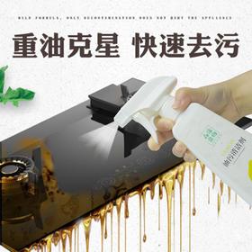 [枫颐]【2送1】重油污克星 厨房油污清洁剂 生物酶天然去油污 一喷如新