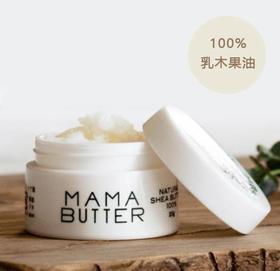 【神奇乳木果万用霜】MAMA BUTTER 乳木果油水润全家 成分天然 萃取乳木果油滋润霜 25g