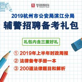 2019杭州市公安局丨輔警招聘備考禮包