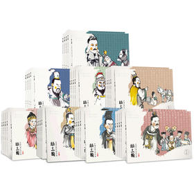 《幼三国》全八卷 绘本水墨丹青 中国古典名著 幼儿版名著 连环画 典藏版 3-6 7-10岁幼儿童畅销古典故事书