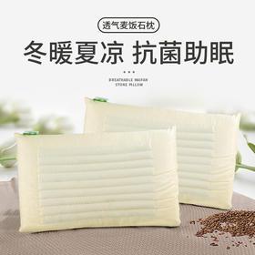 【现货现发 】安眠 冷暖两用   透气麦饭石枕 天然麦饭石颗粒 按摩颈部助睡眠 消毒 清凉降温