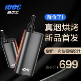 IUOC2.0PLUS爱优士电子烟套装新型烤烟器小烟整条插入电子加热不燃烧真烟烘烤 2.0 PLUS