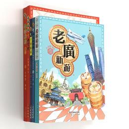 【老广新游系列5本合集套装】广府文化绘本8.8折特惠