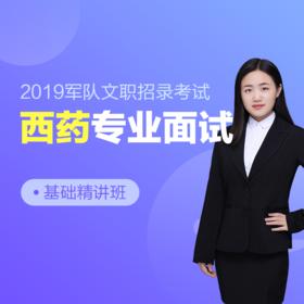 2019年军队文职招录专业面试基础精讲班【西药】,轻松备考,事业在握!