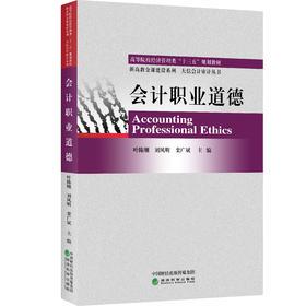 """高等院校经济管理类""""十三五""""规划教材  会计职业道德"""