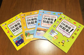 DK编程玩起来4册套装