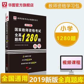 2019版—教师资格考试-全真题库1280题(小学)