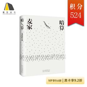"""暗算:第七届茅盾文学奖得主,入选""""企鹅经典""""文库"""