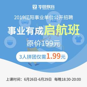 2019辽阳事业单位招聘事业有成启航班