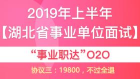 """【协议三】2019年上半年湖北省事业单位面试""""事业职达""""O2O"""