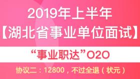 """【协议二】2019年上半年湖北省事业单位面试""""事业职达""""O2O"""