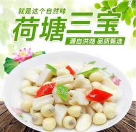 荷塘三宝450g单包洪湖酒店名菜清炒美味嫩莲米嫩菱角新鲜莲藕脆藕
