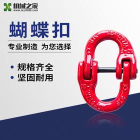 1T-31.5T起重蝴蝶扣 美式链条连接环