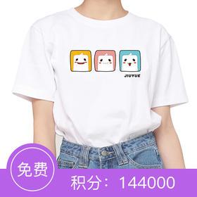 玖月教育定制版T恤   基础商品