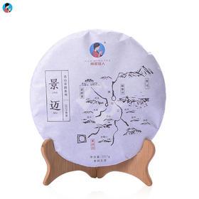 【19春茶现货】2019春茶《景迈》  7送1 古树春茶 普洱纯料 生茶 357g