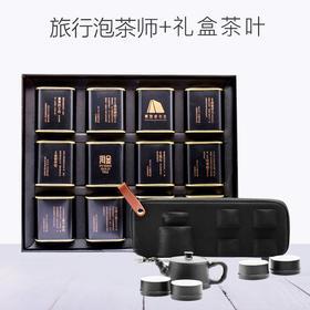 旅行泡茶师+定制礼盒洱金茶 组合套装
