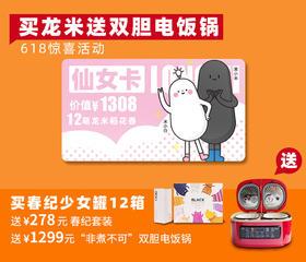 【买仙女卡送电饭煲】1张价值1308元仙女卡(可兑换12箱龙米)送1台价值1299元的双胆电饭煲&1套¥278春纪套装