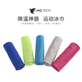 MQ-Tech运动冷感毛巾