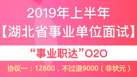 """【协议一】2019年上半年湖北省事业单位面试""""事业职达""""O2O"""