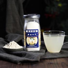 【品牌直销】康美药业 西洋参粉 88g/瓶 加拿大进口西洋参片打粉 花旗参磨粉 超细粉