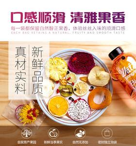 【买2送1】12种水果干片茶 夏日缤纷 有颜有味 10袋装