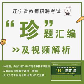 """辽宁省教师招聘""""珍""""题汇编及解析"""
