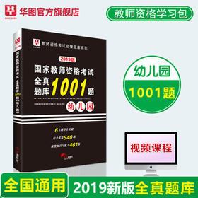 2019版—教师资格考试-全真题库1001题(幼儿园)