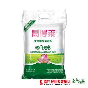 高得莱柬埔寨茉莉香米 5kg/袋