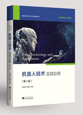预售  机器人技术及其应用(第二版)  预计7月10日发货