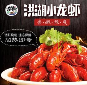 洪湖农家 麻辣,蒜蓉,十三香味小龙虾 800g/盒*2盒包邮 净虾500g