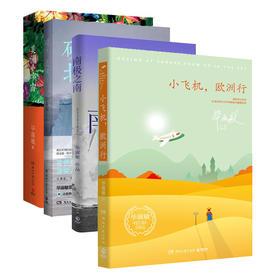 全4册 小飞机欧洲行+美洲小宇宙+破冰北极点+南极之南