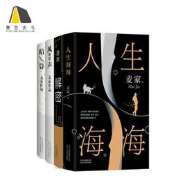 麦家作品集(套装共4册):人生海海+解密+风声+暗算